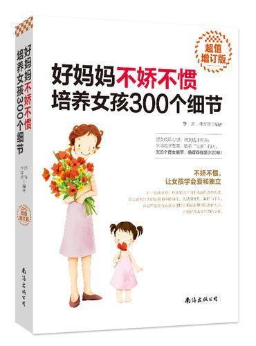好妈妈不娇不惯培养女孩300个细节(超值增订版)