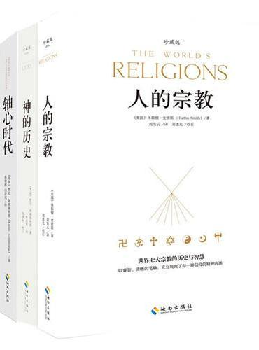 宗教哲学系列套装(人的宗教+神的历史+轴心时代)