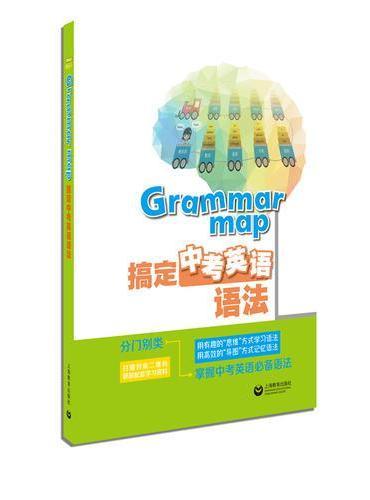 Grammar map—搞定中考英语语法