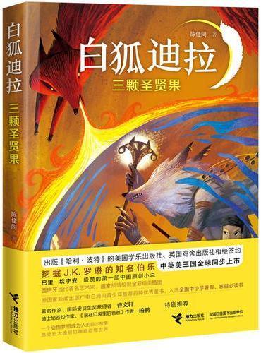 白狐迪拉系列:三颗圣贤果