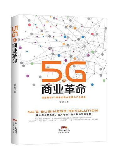 5G的商业革命