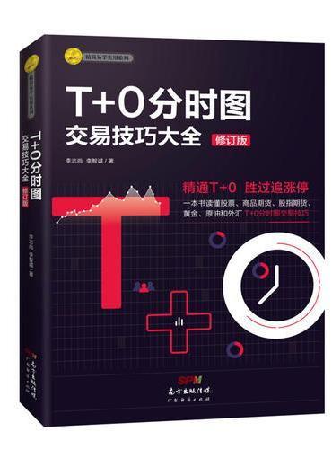 T+0分时图交易技巧大全(修订版)