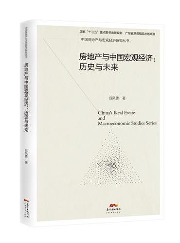 房地产与中国宏观经济:历史与未来