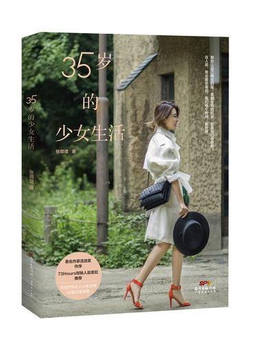 35岁的少女生活