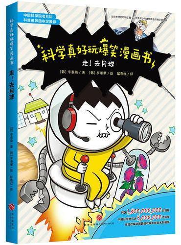 科学真好玩爆笑漫画书:走!去月球