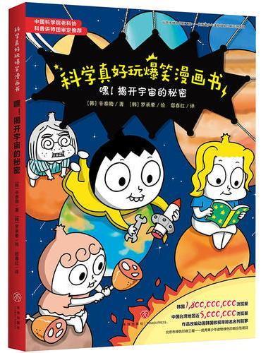 科学真好玩爆笑漫画书:嘿!揭开宇宙的秘密