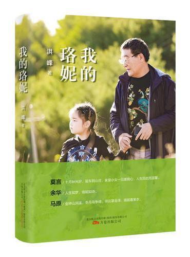 我的珞妮(著名作家洪峰历时八年,首次结集出版,独特的育儿理念,金句频出)