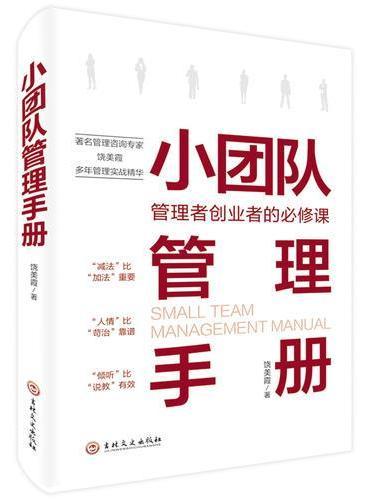 小团队管理手册