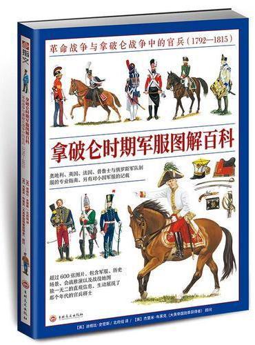 拿破仑时期军服图解百科:革命战争与拿破仑战争中的官兵(1792—1815)