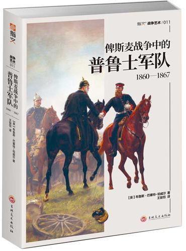 俾斯麦战争中的普鲁士军队:1860—1867
