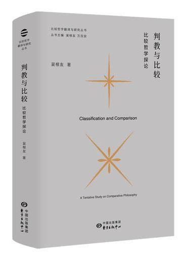 比较哲学翻译与研究·判教与比较:比较哲学探论