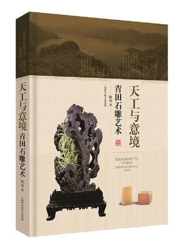 天工与意境--青田石雕艺术