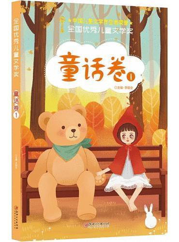 全国优秀儿童文学奖  童话卷1