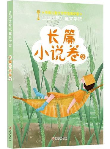 全国优秀儿童文学奖  长篇小说卷2