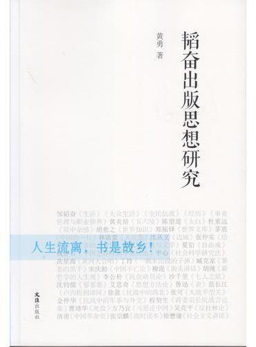韬奋出版思想研究