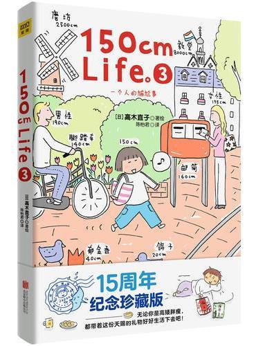 150cm Life 3(高木直子15周年纪念版)