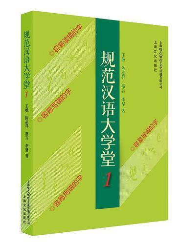 规范汉语大学堂1
