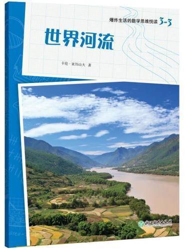 爆炸生活的数学思维悦读 3-3 世界河流()