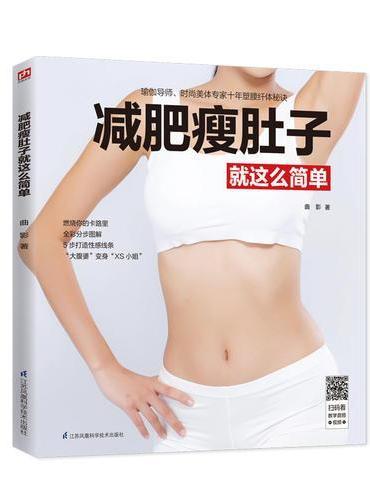 减肥瘦肚子就这么简单