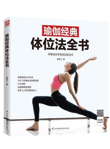 瑜伽经典体位法全书