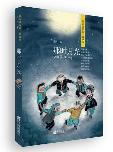 那时月光(我与共和国一起成长系列)献礼新中国成立七十周年