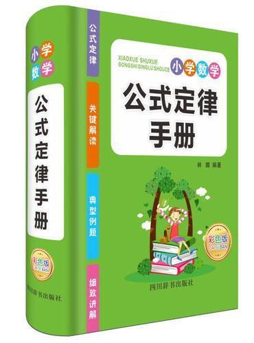 小学数学公式定律手册(彩图版)