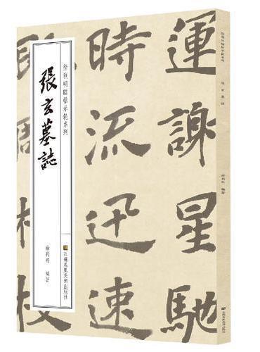 徐利明临帖示范系列-张玄墓志