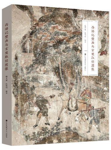 西游记壁画与玄奘取经图像