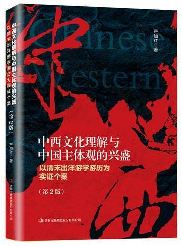 中西文化理解与中国主体观的兴盛:以清末出洋游学游历为实证个案