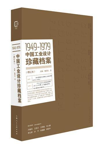 中国工业设计研究文集——1949-1979中国工业设计珍藏档案(增订本)