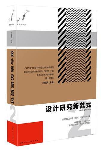 设计研究新范式2——《装饰》海外论文精选