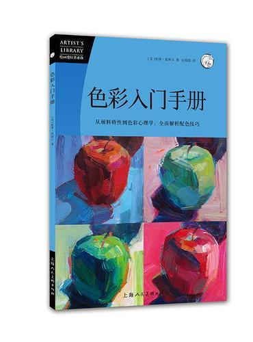 色彩入门手册:从颜料特性到色彩心理学,全面解析配色技巧——西方经典美术技法译丛