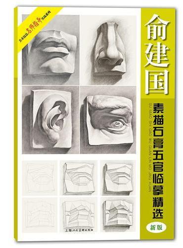 俞建国素描石膏五官临摹精选(新版)