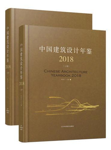 中国建筑设计年鉴2018(上、下册)
