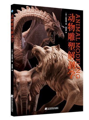 动物雕塑解剖学