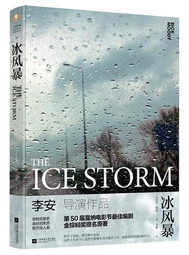 冰风暴(李安导演作品,30年电影生涯经典之作)