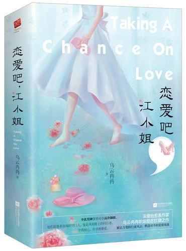 恋爱吧,江小姐(全二册)