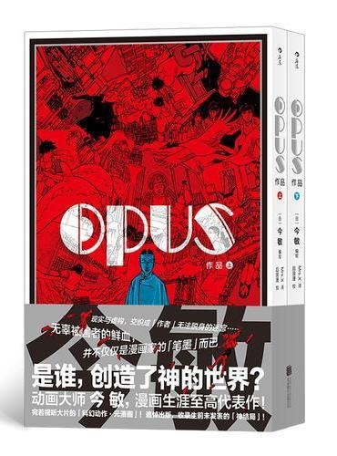 OPUS 作品(上下册,彩色插页+锁线平装)