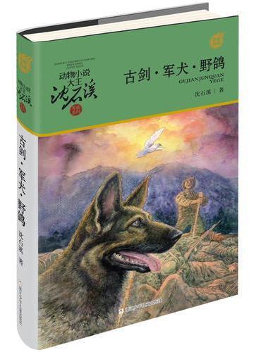 动物小说大王沈石溪·军旅系列:古剑·军犬·野鸽