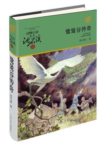 动物小说大王沈石溪·军旅系列:鹭鸶谷传奇