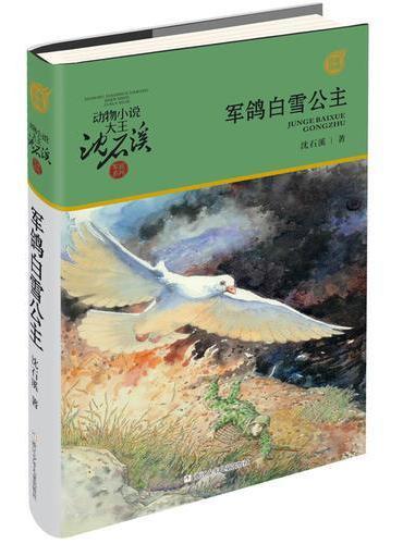动物小说大王沈石溪·军旅系列:军鸽白雪公主