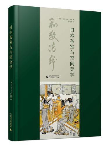 日本茶室与空间美学 Das Japanische Teehaus
