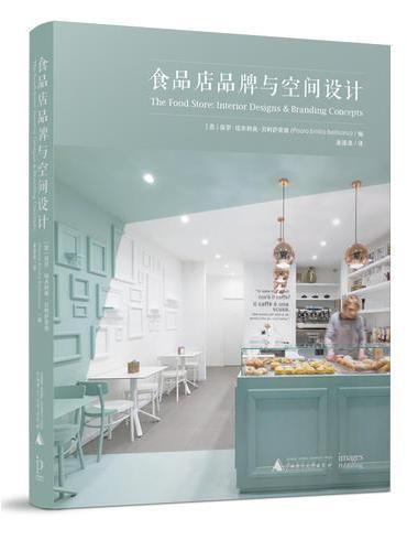 食品店品牌与空间设计 The Food Store: 50+ Stunning InteriorDesigns& Branding Concepts