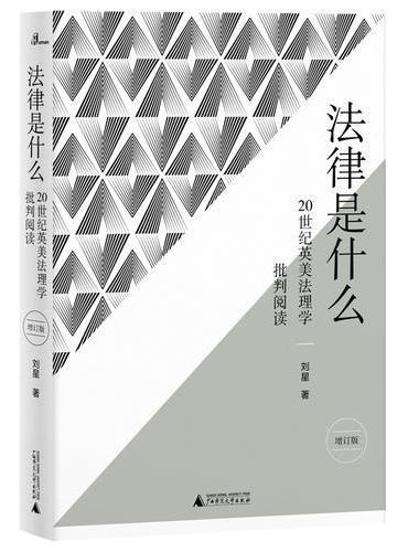 新民说·法律是什么:20世纪英美法理学批判阅读(增订版)