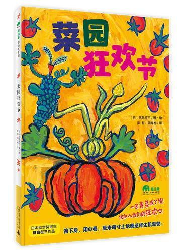 菜园狂欢节(魔法象·图画书王国)