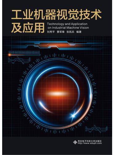 工业机器视觉技术及应用