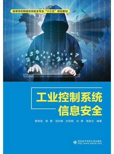 工业控制系统信息安全
