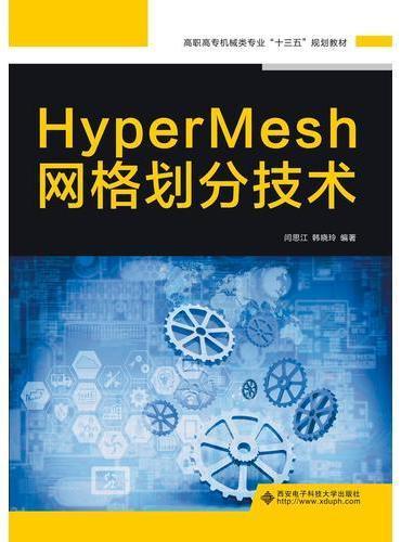 HyperMesh网格划分技术(高职)