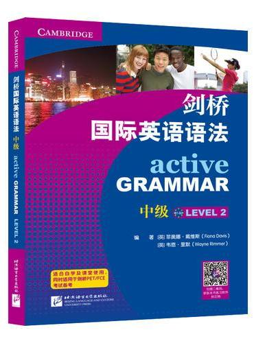 剑桥国际英语语法 中级