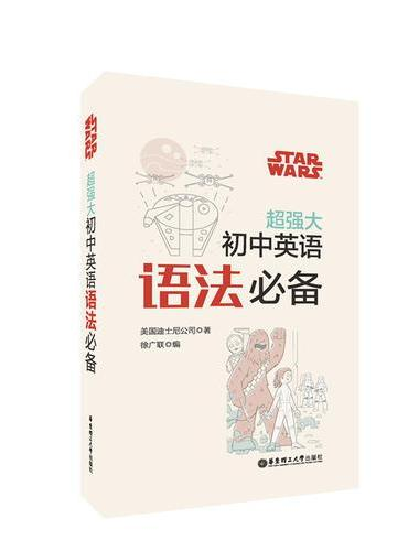 Star Wars 超强大初中英语语法必备